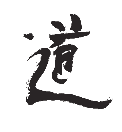 Das Schriftzeichen für do, Weg, Kalligraphie des Autors.
