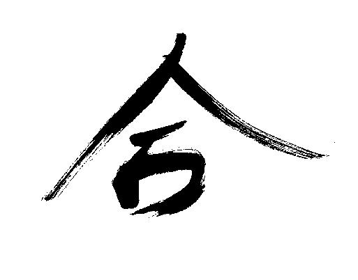 Das Schriftzeichen für ai, Harmonie oder eher Einigkeit.Kalligraphie des Autors.