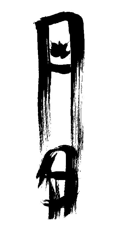 Tanden. Dantian. Kalligraphie des Autors.